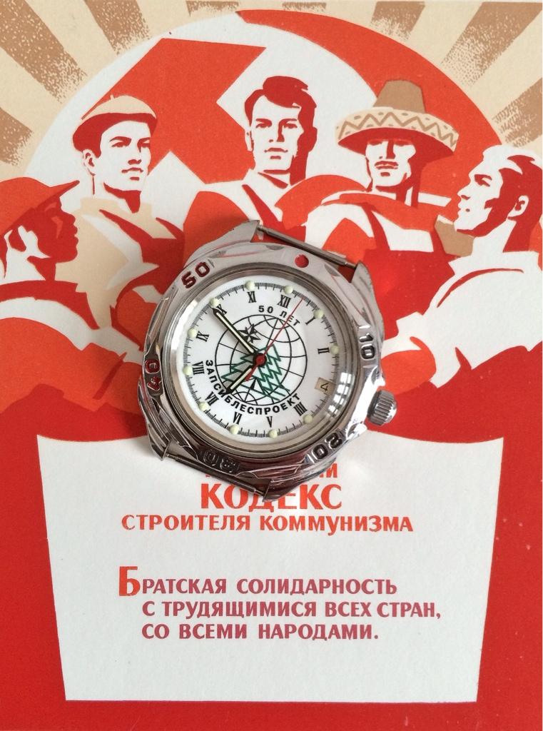 Vostok Zapsiblesproyekt FGBU 50 anni