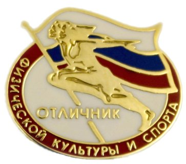 Vostok Amphibia Comitato Sportivo di Stato ГосКомСпорт