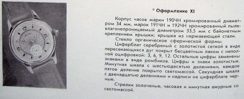 чh190 Oформление XI