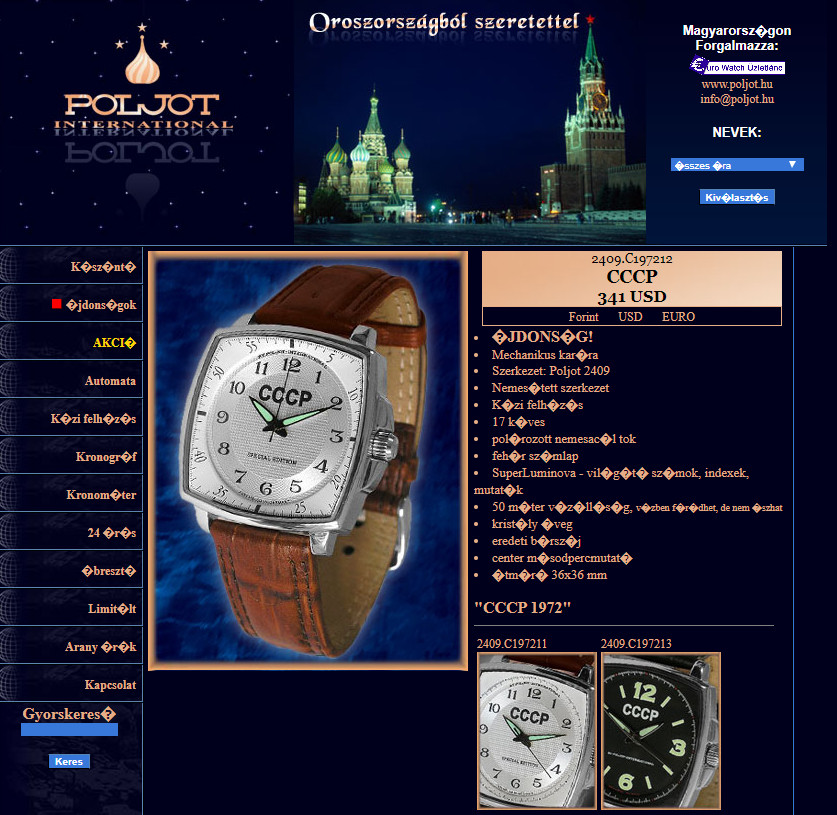 Poljot International Special Edition CCCP C197212 - 2409 2